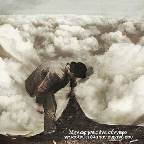 Μην αφήσεις ένα σύννεφο να καλυψει ολο τον ουρανό