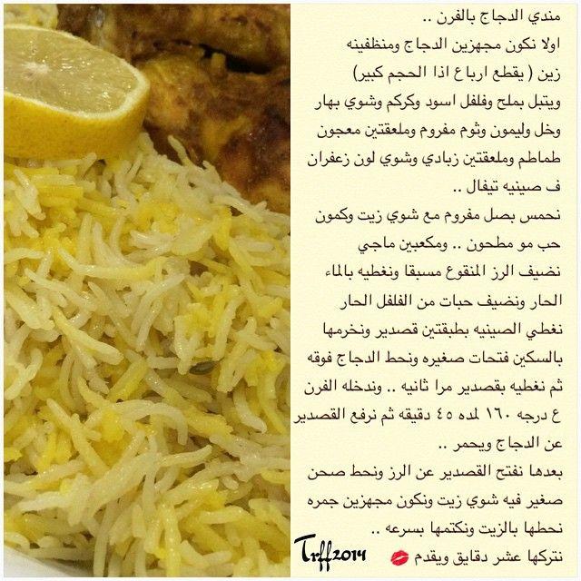 مندي الدجاج بالفرن Food Food Receipes Cooking