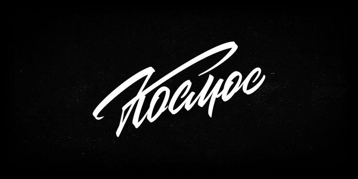Soviet style lettering. vol.3 on Behance