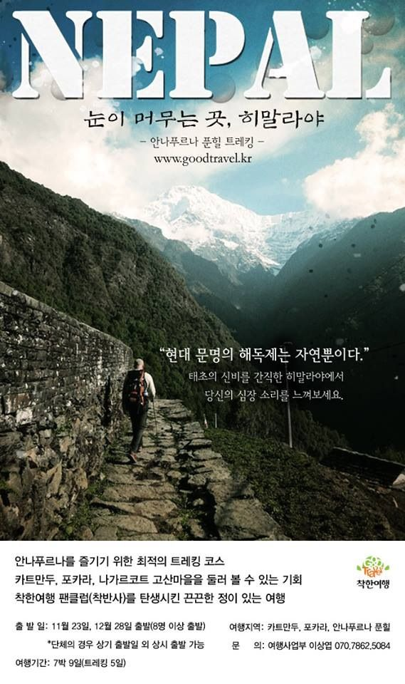 Pls join to Himalaya trekking