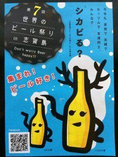 昨日仕事で志賀島に来る途中海の店でやってた世界のビールまつりin 志賀島  お天気も影響してか あんまり人居なかった気がするなー   #志賀島 #世界のビール #まつり  tags[福岡県]