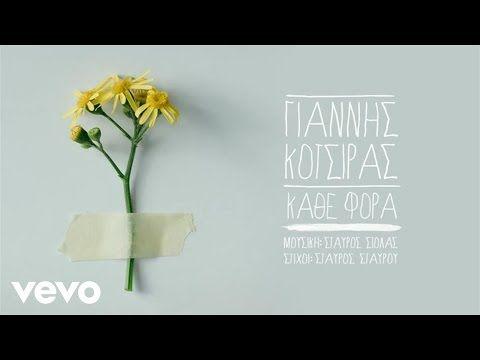 Γιάννης Κότσιρας - Κάθε Φορά - YouTube