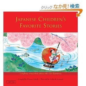Japanese Childrens Favorite Stories Book One