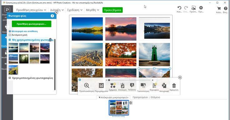 Σας αρέσει να εκφράζεστε δημιουργικά με τις φωτογραφίες σας; Με το HP Photo Creations μπορείτε να φτιάξετε αυτόματα όμορφα αναμνηστικά με μόνο μερικά κλικ ή μπορείτε να αφιερώσετε χρόνο και να προσαρμόσετε τα αναμνηστικά σας με πάνω από 1.800 σχέδια υψηλής ποιότητας 1.300 μετακινούμενα γραφικά μετακινούμενα πλαίσια κειμένου προσαρμοσμένες γραμματοσειρές περιγράμματα και δεκάδες εργαλεία επεξεργασίας φωτογραφιών.  Δεν υπάρχει απλούστερο λογισμικό το μόνο που χρειάζεται είναι να κατεβάσετε την…