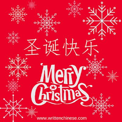 Merry Christmas in Chinese