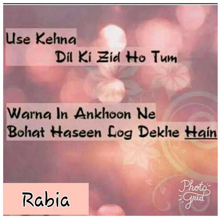 Pin By Unaiza Rabia On Mohabbat