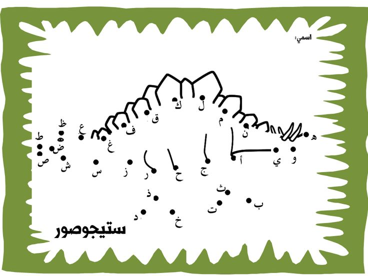 Arabic Worksheet Dinosaur