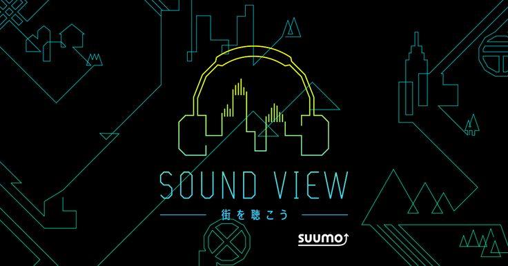 """街を聴こう。SUUMO SOUND VIEW はあなたが今見ている街の風景を、音楽として""""聴ける""""ミュージックプレイヤーです。"""