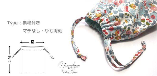 巾着袋の作り方 裏地付き・マチなし・ひも両側 - NUNOTOIRO