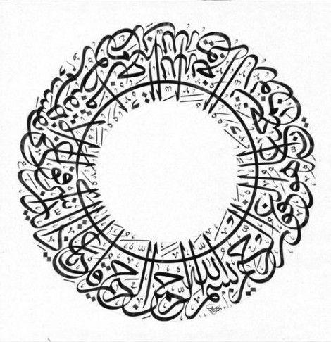 DesertRose,,,, Quran 39:53; Surat az-Zumar Calligraphy