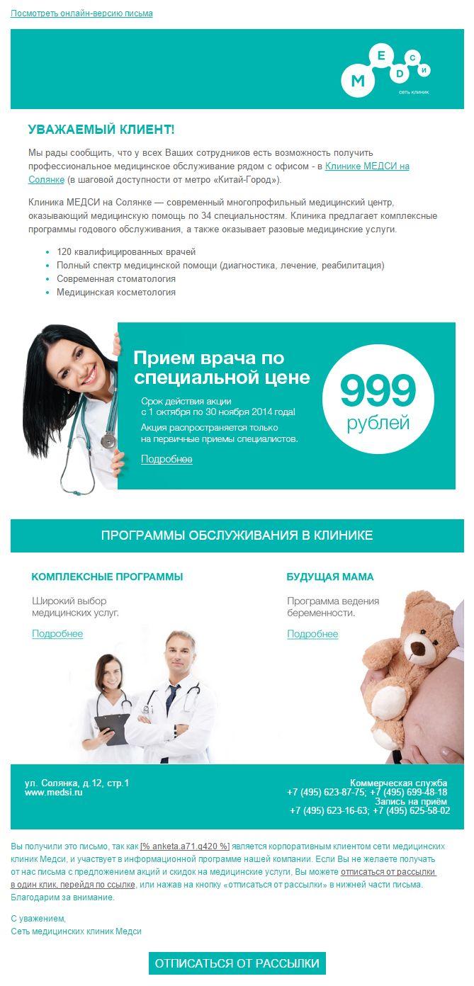 """Рассылка компании """"МЕДСИ"""" Приглашение в клинику, анонс действующей акции и флагманских услуг"""
