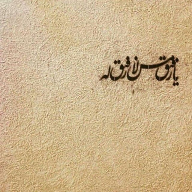 Pin By Fereshte Shahabadi On Pic In 2021 Quran Quotes Love Muslim Pictures Shia Islam