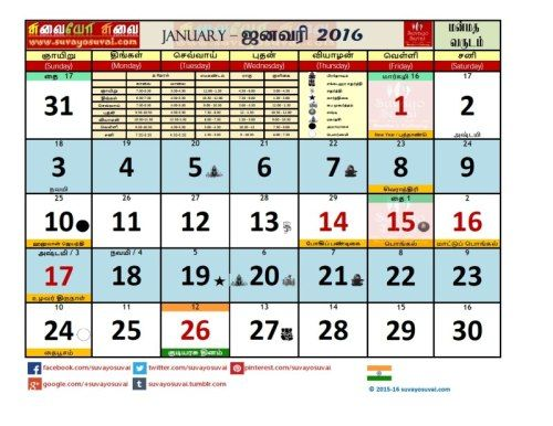 2016 Tamil Calendar