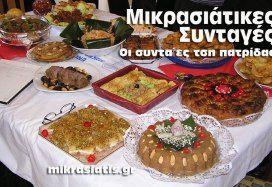 Οι συντα'ές τση πατρίδας  – Μικρασιάτικες συνταγές για φαγητά και γλυκά