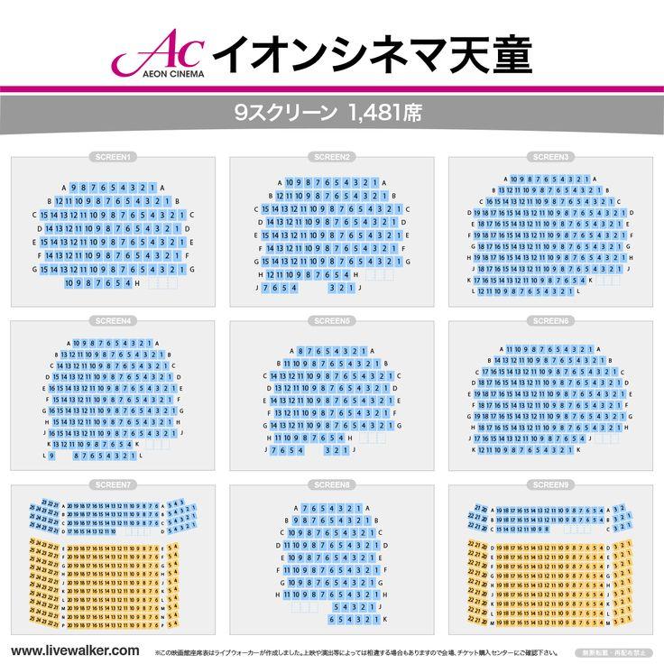 札幌 シネマ フロンティア 座席