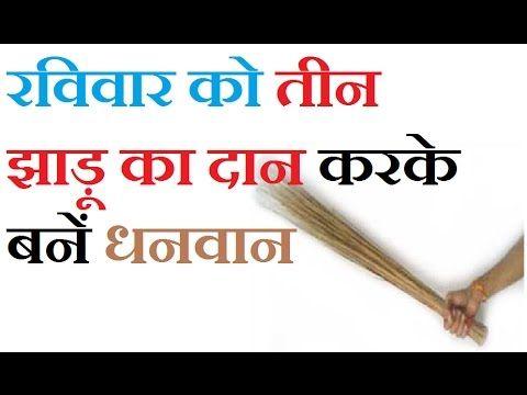 रविवार को तीन झाड़ू का दान करके बनें धनवान Astrology in Hindi
