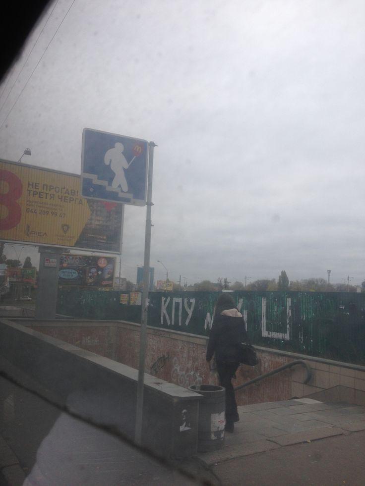 mcdonalds fatty - воздухофлотский мост/пр. Победы, г. Киев