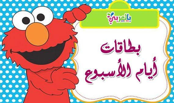بطاقات أيام الأسبوع جاهزة للطباعة Arabic Alphabet For Kids Alphabet For Kids Arabic Kids