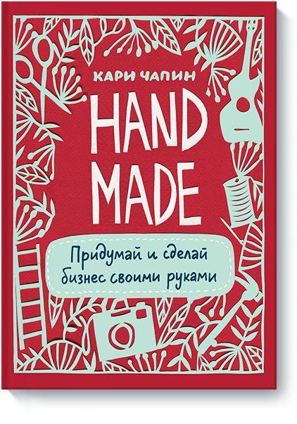 Готовы ли вы сделать из хобби дело своей жизни и зарабатывать, занимаясь любимым творчеством? Автор бестселлеров о handmade-бизнесе Кари Чапин уверена — вы готовы!