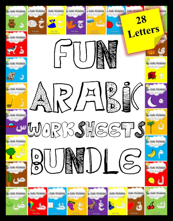 fun arabic worksheets bundle by arabic playground arabic pinterest. Black Bedroom Furniture Sets. Home Design Ideas