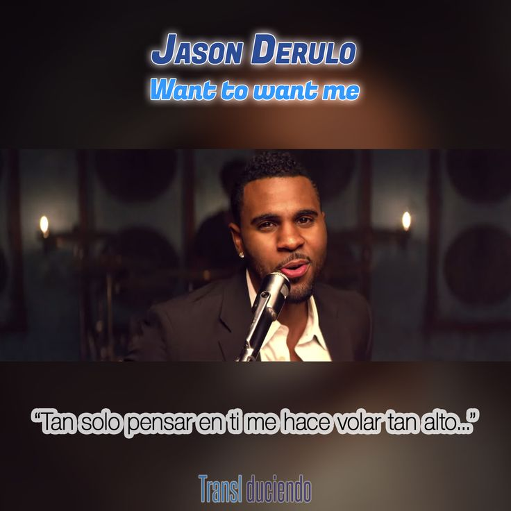 Canción traducida: #JasonDerulo - #WantToWantMe | #EverythingIs4 Encuéntrala completa en: http://transl-duciendo.blogspot.com.au/2015/06/jason-derulo-want-to-want-me-quiero-que.html
