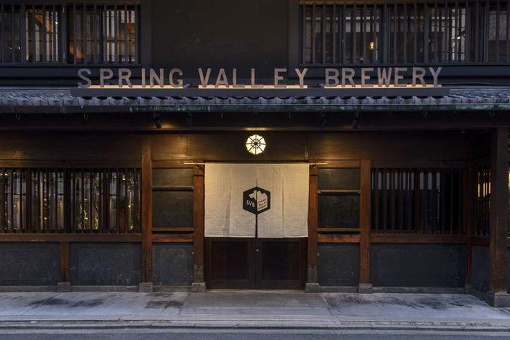 """クラフトビールの進化が体感できる場所として代官山、横浜で人気を博す「スプリングバレーブルワリー」が今秋、京都にオープン! 京町家を改装した空間でクラフトビールと """"和"""" クラフト料理のペアリングが楽しめる、まったく新しいブルワリーが誕生しました。   """"クラフトビール革命"""" の 西の拠点を目指して 店舗は2階建て。1階には醸造設備、テーブル席、スタンディングゾーン、半個室のほかテーブルを備えた中庭も。 2015年に代官山と横浜に開業して以来、クラフトビールの楽しさがぎゅっと詰まった場所として愛されている醸造所併設のレストラン「スプリングバレーブルワリー」。個性豊かな6種類のビールのほか、フードペアリングやイベント、セミナーなどを通してクラフトビールの魅力と進化を体感することができるスポットです。 オープンから2店舗で累計60万人以上(!)の来店者を誇る「スプリングバレーブルワリー」が..."""