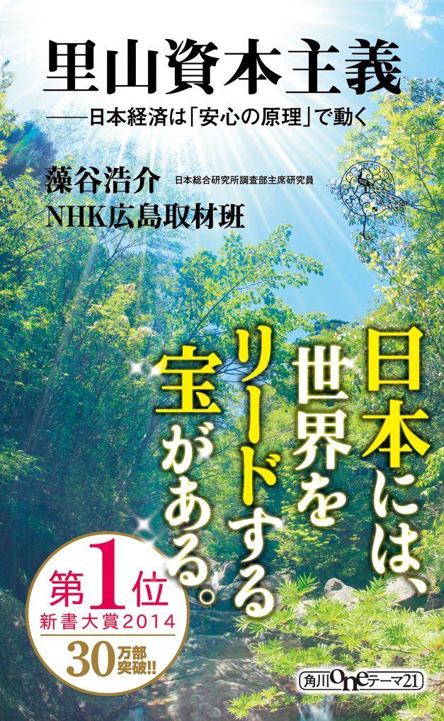 藻谷浩介・NHK広島取材班著『里山資本主義 日本経済は「安心の原理」で動く』