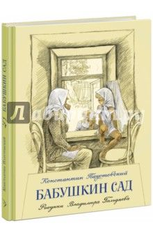 Константин Паустовский - Бабушкин сад обложка книги