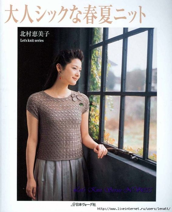 Let's Knit Series NV4355.