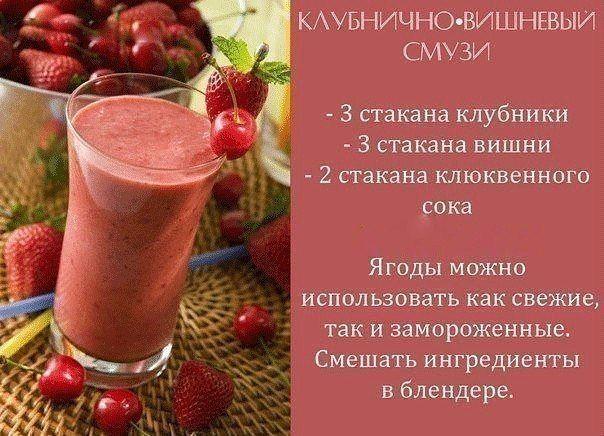 Клубнично-вишневый смузи