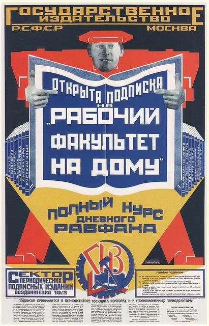 Anton Lavinsky. GIZ State Publishers ad. 1926 by kitchener.lord, via Flickr