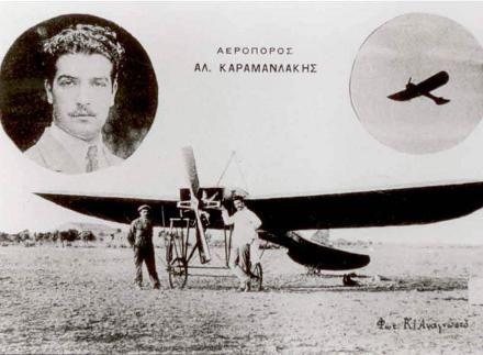 Αλέξανδρος Καραμανλάκης (1888 – 1912)