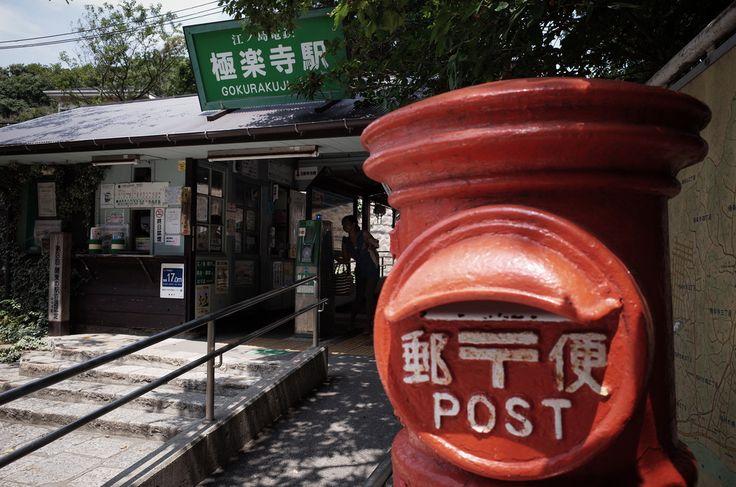 鎌倉 極楽寺駅