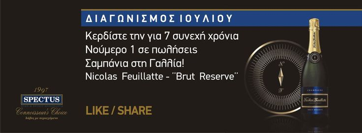 Κερδίστε την για 7 χρόνια Νούμερο 1 σε πωλήσεις Σαμπάνια στη Γαλλία, NICOLAS FEUILLATTE RESERVE BRUT! - http://www.saveandwin.gr/diagonismoi-sw/kerdiste-tin-gia-7-xronia-noumero-1-se-poliseis-sampania-sti-gallia/