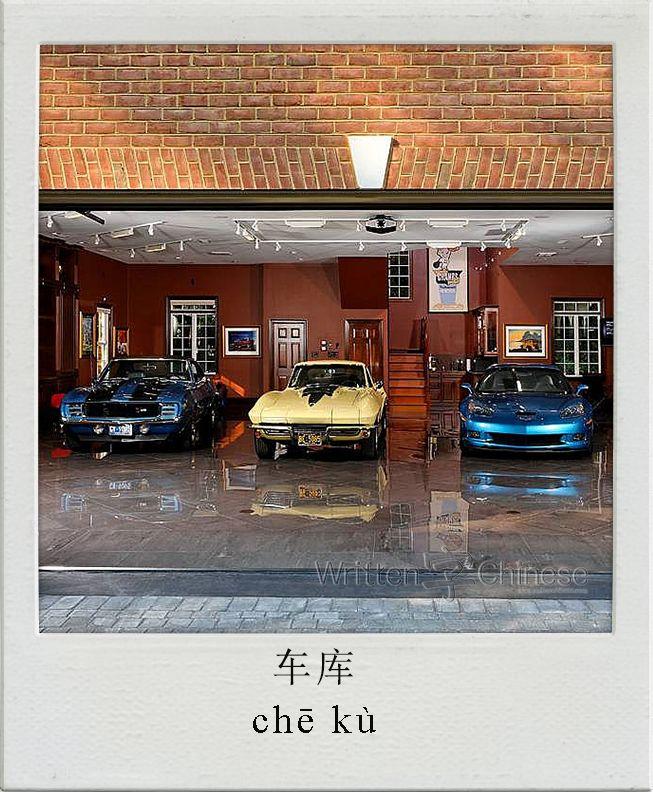 车库/ 車庫 (chē kù): garage   You can view more Chinese flashcards at http://www.writtenchinese.com