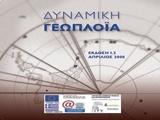Δυναμική Γεωπλοΐα: διαδραστικοί χάρτες (Ελλάδα-Ευρώπη-Κόσμος) και διαθεματικός άτλαντας με ποικίλες εκπαιδευτικές δραστηριότητες και πλούσιο υλικό αναφοράς (βασισμένο σε γεωγραφικά δεδομένα και συσχετιζόμενο με πολιτιστικά, κοινωνικά, ιστορικά, οικονομικά και στατιστικά δεδομένα - απαιτείται εγκατάσταση του λογισμικού).