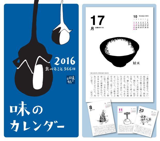 日本の食が学べる「味のカレンダー」