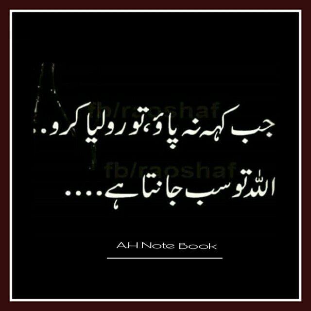 Quotes In Urdu: 102 Best Images About Urdu On Pinterest