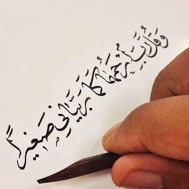 الخط العربي arabic calligraphy