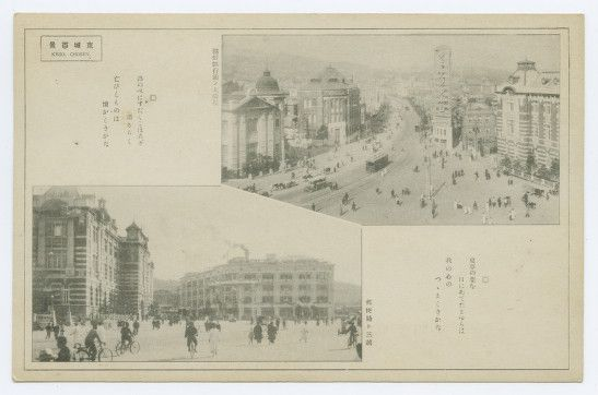 Plaza in Front of the Chosen Bank, Post Office and Mitsukoshi. 1933-1945 East Asia Images, Imperial Postcard Collection, Lafayette College.