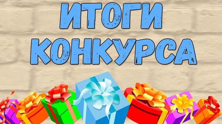 Итоги праздничного конкурса с каналом Krutoy Gadget