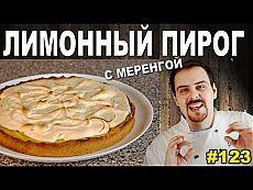 Нежный пирог с безе и лимонным муссом