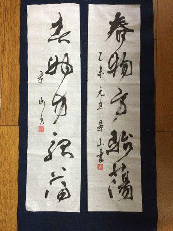 競書誌のお手本サンプルを書く。書き初め。 自画自賛!ネオ墨絵師Keiのブログ