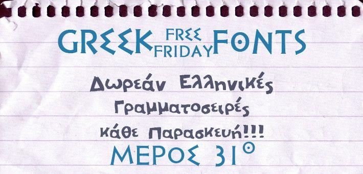 Ελληνικές Γραμματοσειρές Κάθε Παρασκευή – Μέρος 31o