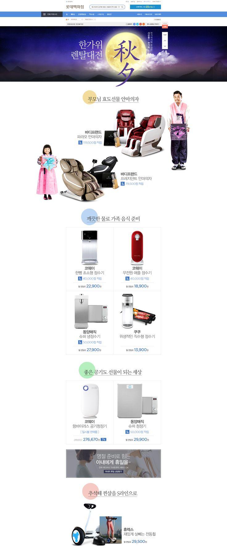 [롯데닷컴] 한가위 렌탈대전 Designed  by 신현정