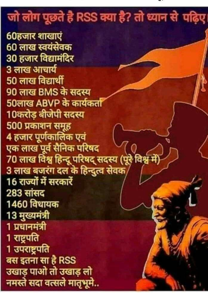 Rss The Power Of India Hindu Quotes Knowledge Quotes Ispirational Quotes