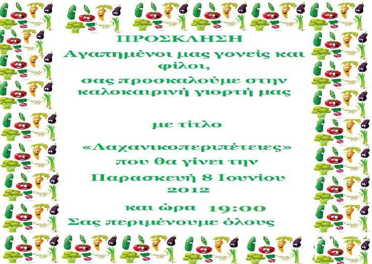 1ο Ολοήμερο Νηπιαγωγείο Λυκόβρυσης: Καλοκαιρινή Γιορτή 2012 - Πρόσκληση
