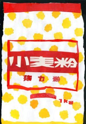 小麦粉 Mizuki Goto package of wheat flour