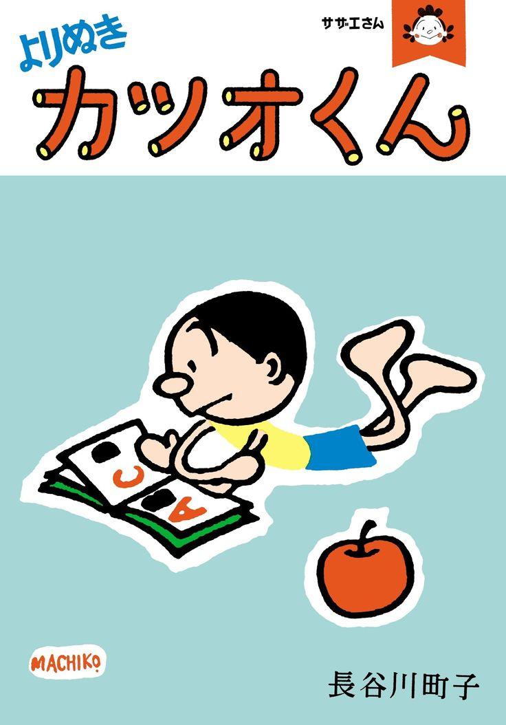 サザエさん よりぬきカツオくん | 長谷川町子 |本 | 通販 | Amazon