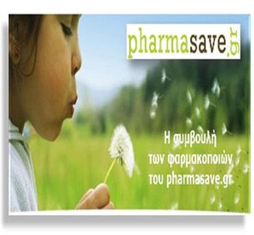 Η συμβουλή των φαρμακοποιών του pharmasave.gr